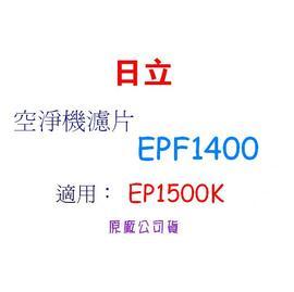 【日立】《HITACHI》空清機濾片◆適用:EP1500K、EPX1