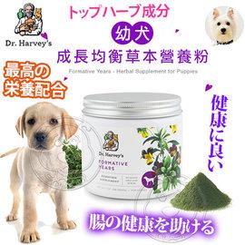 美國哈維博士~Dr.Harveys~幼犬用成長均衡草本營養粉~7oz^~1罐