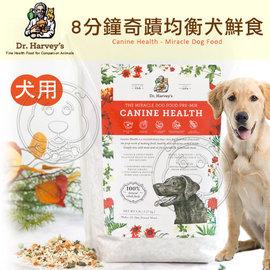 哈維博士Dr. Harvey~8分鐘奇蹟均衡犬鮮食^(5lbs 2.26kg^) 送 金1