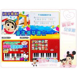 麗嬰兒童玩具館~優質幼教教具-風車圖書-閃閃發光童謠鋼琴繪本