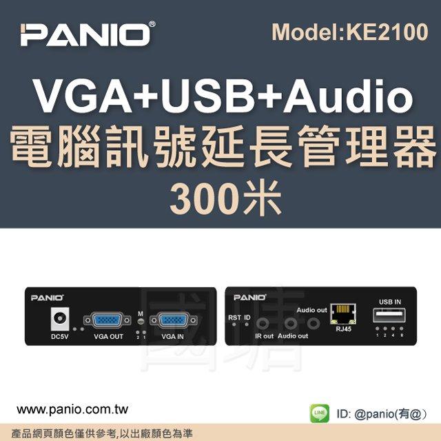~ #10020 PANIO國瑭資訊~電腦延長管理器 200m 延伸電腦操作訊號在遠端共同