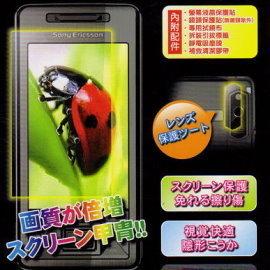 SONY Ericsson Xperia mini (st15i)專款裁切 手機光學螢幕保護貼 (含鏡頭貼)附DIY工具