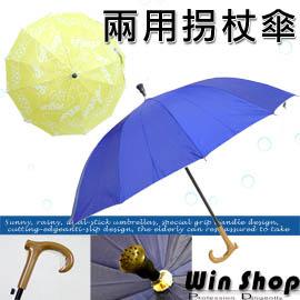 【Q禮品】A0719 晴雨兩用安全8k拐杖傘/自動傘/雨傘/洋傘/晴雨傘,手柄拐杖設計,底部特殊防撞止滑,自動便利