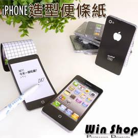 【Win Shop】I-phone 造型創意便條紙/手機便條紙/蘋果便條紙/MEMO,可愛創意商品,擬真造型滿足3C渴望,內有空白及格紋兩種版面方便書寫