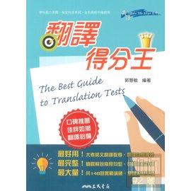 三民高中翻譯得分王The Best Guide to Translation Tests