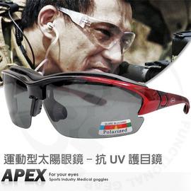 【APEX】運動型太陽眼鏡-護目鏡.防滑.抗UV.軟質高鼻墊.登山 滑雪# 910-紅