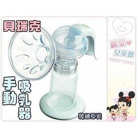 麗嬰兒童玩具館~韓國第一大品牌-貝瑞克手動吸乳器-省時省力時尚輕巧