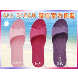 ☆ALL CLEAN☆環保室內拖鞋~防水/止滑/透氣/超輕量【美麗販售機】2011台灣製造