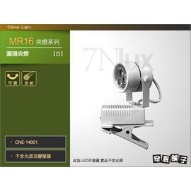奇恩舖子MR16圓頭夾燈_白色CNE~14001附電線搭鹵素節能LED光源 變壓器另計