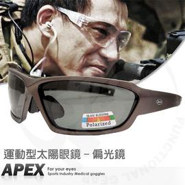 【APEX】運動型太陽眼鏡-偏光鏡.防滑.抗UV.軟質高鼻墊.登山 滑雪# J86-咖啡金