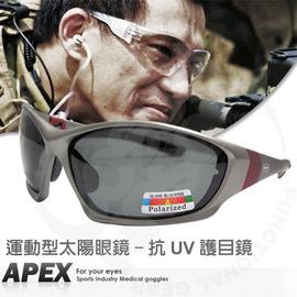 【APEX】運動型太陽眼鏡-護目鏡.防滑.抗UV..近視可用.軟質高鼻墊.登山 滑雪# j88-鐵灰(缺貨中)