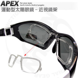 【APEX】運動型太陽眼鏡-近視鏡架.護目鏡