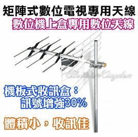 聖岡矩陣式數位電視專用天線 DX-5A =數位機上盒專用數位天線˙弱訊區專用=