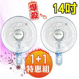 【1+1特惠組】雙星14吋壁掛扇 TS-1401 ★台灣製造品質保障!★
