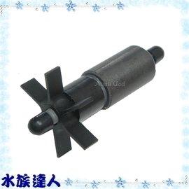 【水族達人】台製 CAP《沉水馬達1200型專用軸心扇葉.CA-12》有無濾杯皆可使用 !