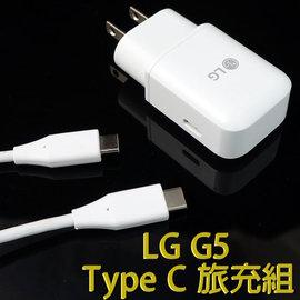 【原廠充電組】LG Nexus 5X H790/H791、G5 H860 Type C 旅充頭+雙頭 Type-C 傳輸線/5V 3A/手機充電器