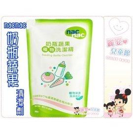 麗嬰兒童玩具館~麗嬰房代理nacnac寶寶專用奶瓶蔬果洗潔劑600ml補充包經濟組合組-新包裝