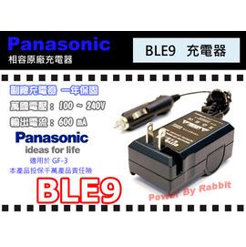 小兔~Panasonic DMW BLE9 充 ~相容  電池 DMC GF3 GF5 G