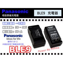 小兔~Panasonic DMW BLE9 充 ~相容  電池 DMC GX80 GX85