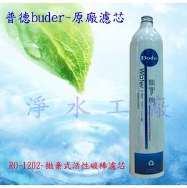 【淨水工廠】Buder普德電解水機前製過濾RO-1603/RO1603原廠濾心DCHC RO1202/RO-1202~拋棄式濾心活性碳棒濾芯(第二道)