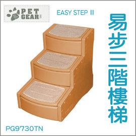 ~李小貓之家~美國Pet Gear~EASY STEP Ⅲ~易步三階寵物樓梯~PG9730