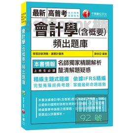 千華~高普考 地方特考~會計學 含概要 頻出題庫 高普考、地方特考、各類特考  1C611