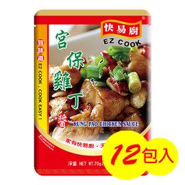 ~快易廚~宮保雞丁醬^(70gx12入^)