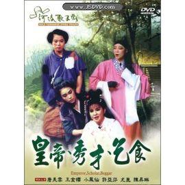 河洛歌仔戲 27:皇帝、秀才、乞食 Holo Taiwanese Opera Troupe
