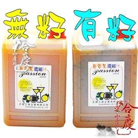 ^(有籽^)埔里百香果濃縮汁2.7公斤