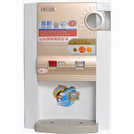 【元山】10L◆蒸氣式溫熱◆開飲機《YS-899DW/YS-899DW》