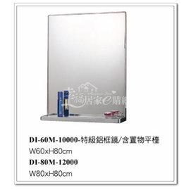 DI~80M 柯林斯鏡子 特級鋁框鏡