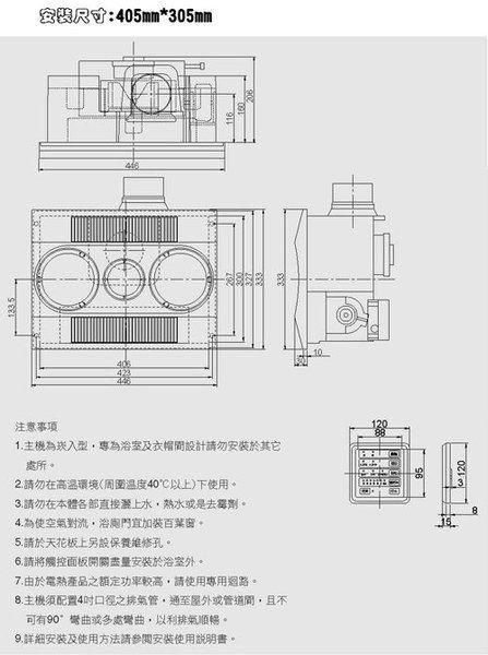 husky gh-288 多功能浴室乾燥暖风机 【加码送阿拉斯加 小抽风机258小