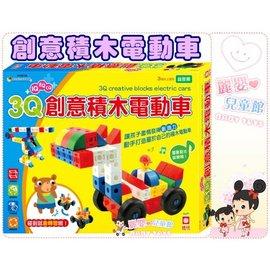 麗嬰兒童玩具館~幼福童書-3Q創意積木電動車-附組裝範例創意發揮