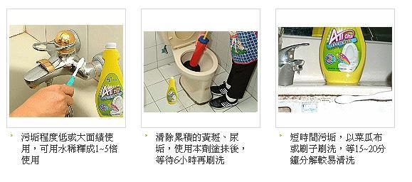 马桶内形成的尿垢等都很难清理