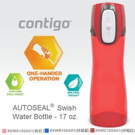 美國CONTIGO Swish -( 17oz/500ml) 水瓶 SWB100A01-藍 冷水瓶 隨身瓶 水壺