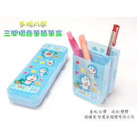 ~喬尚拍賣~ 多啦A夢三開摺疊鉛筆盒 ~ 可變筆筒喔 一次三個