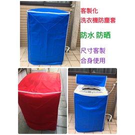 ~微笑 e商城~東元 TECO 洗衣機 防塵套 防塵罩 W1433XN 訂作 拉鍊