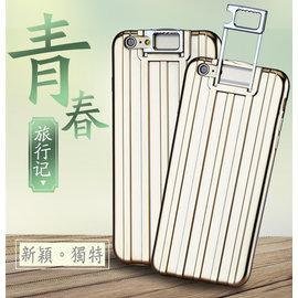 【斜立】Apple iPhone 6/6S 4.7吋 行李箱支架軟套/手機保護套/保護殼/手機殼/背蓋/可愛背套/旅行箱