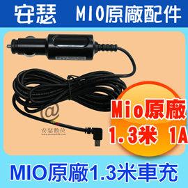 MIO 原廠 1.3米 車充 1A 另 MIO C320 588 538 638 658 WIFI R30 688D R52 R50 C330 C335