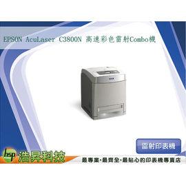~浩昇科技~EPSON AcuLaser C3800N 高速彩色雷射Combo機 送A4紙