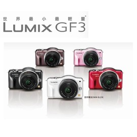 【國際牌】《PANASONIC》台灣松下◆數位相機《DMC-GF3W/DMCGF3W》雙鏡組