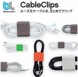 木暉Cableclips 理線夾(大號2入裝)◇/理線器/夾線器/集線器/繞線器