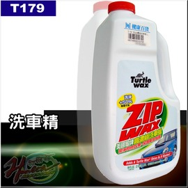 [0074660010792] T-79 完全濃縮汽車蠟