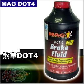 ^~0071621001264^~ MAG 1超級剎車油 DOT 4