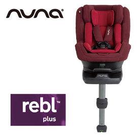 【限量贈borny蝴蝶枕&汽座保護墊!!】荷蘭【Nuna】rebl 兒童安全座椅(汽車安全座椅)-紅/黑