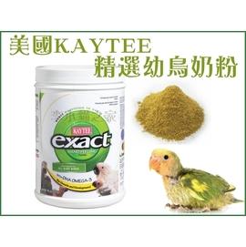 ~李小貓之家~美國KAYTEE~雛、幼鳥手餵營養 幼鳥奶粉 ~ 510g~新配方添加DHA