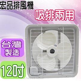 宏品12吋排風扇 H-312 ★台灣製造,品質有保障!★