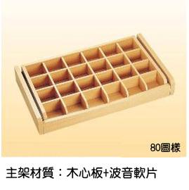 格子置物盒464x445x109mm(胡桃木)★火車底抽式滑軌