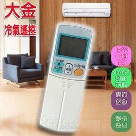 ~DAIKIN大金~15合1 冷氣遙控器 AI~A1 同 BP~DN2