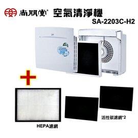 【內含原廠HEPA濾網*2+活性碳濾網*3】尚朋堂 空氣清淨機+濾網 (SA-2203C-H2) **六期零利率**